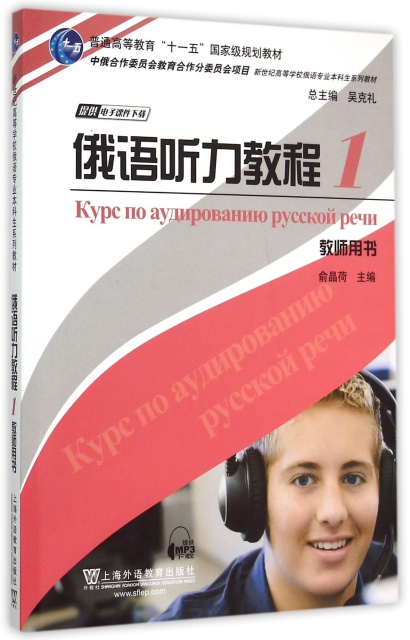 俄語聽力教程(1教師用書新世紀高等學校俄語專業本科生繫列教材)