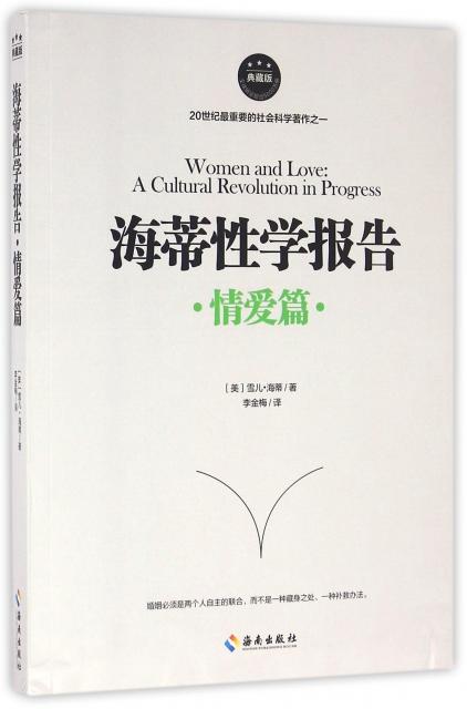 海蒂性學報告(情愛篇