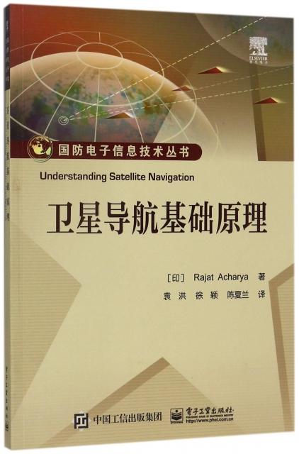 衛星導航基礎原理/國防電子信息技術叢書