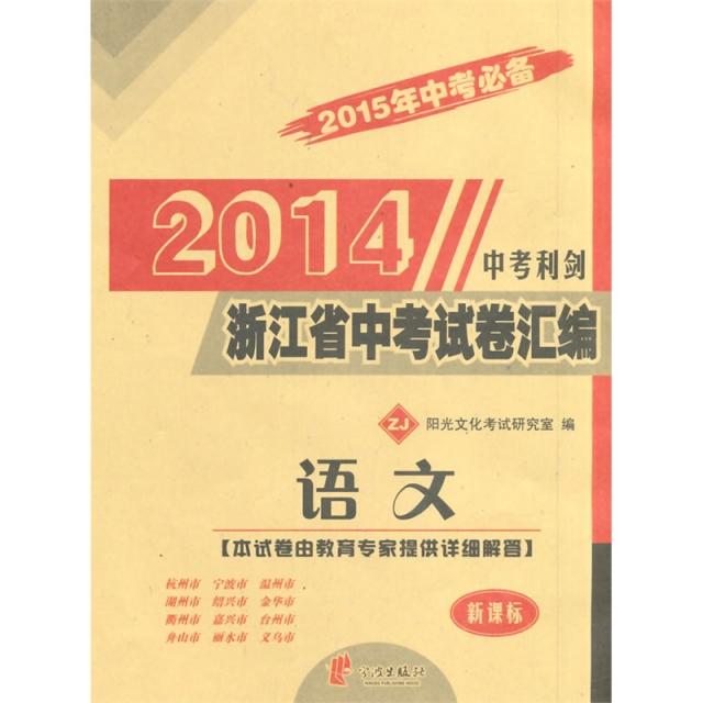 語文(新課標ZJ2015年中考必備)/2014浙江省中考試卷彙編