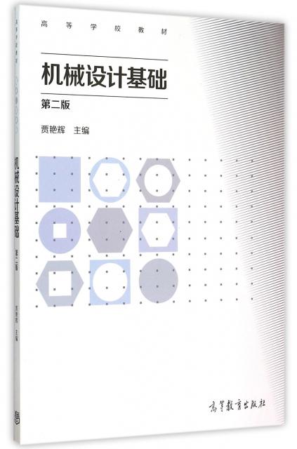機械設計基礎(第2版高等學校教材)