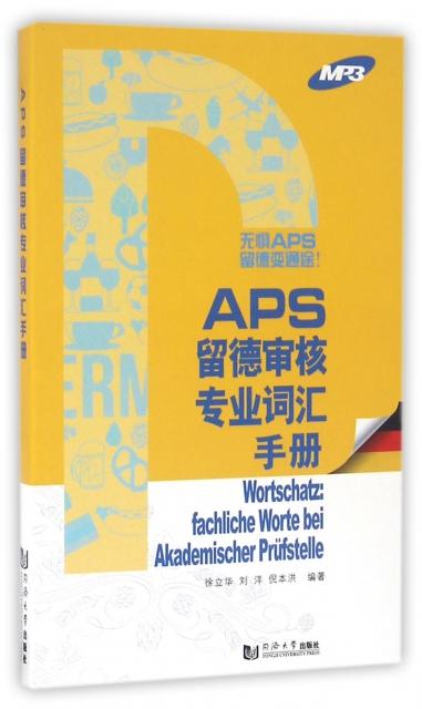 APS留德審核專業詞彙手冊