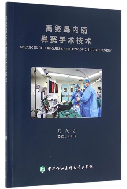 高級鼻內鏡鼻竇手術技術(附光盤)