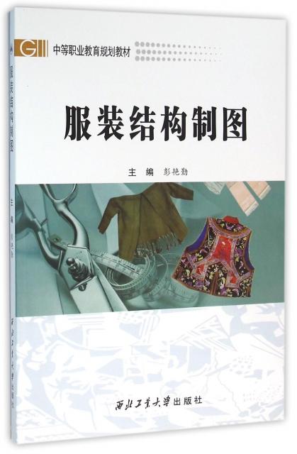 服裝結構制圖(中等職業教育規劃教材)