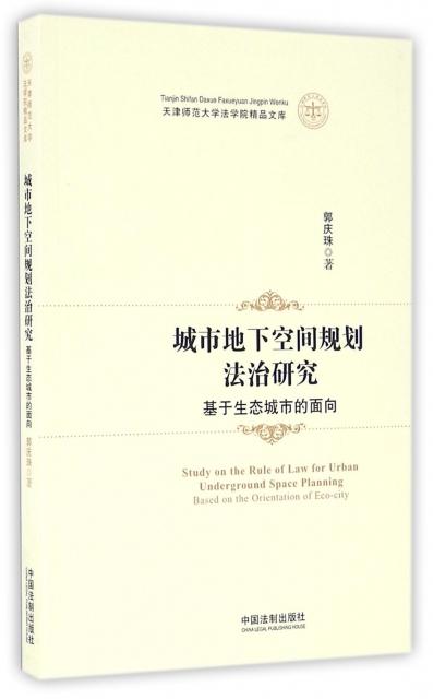 城市地下空間規劃法治研究(基於生態城市的面向)/天津師範大學法學院精品文庫