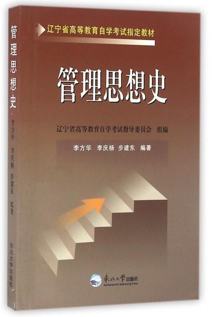 管理思想史(遼寧省高