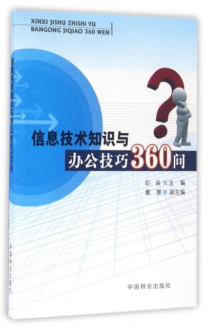 信息技術知識與辦公技巧360問