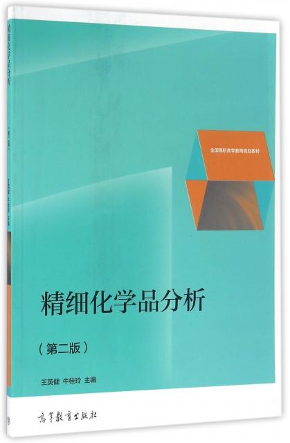精細化學品分析(第2版全國高職高專教育規劃教材)