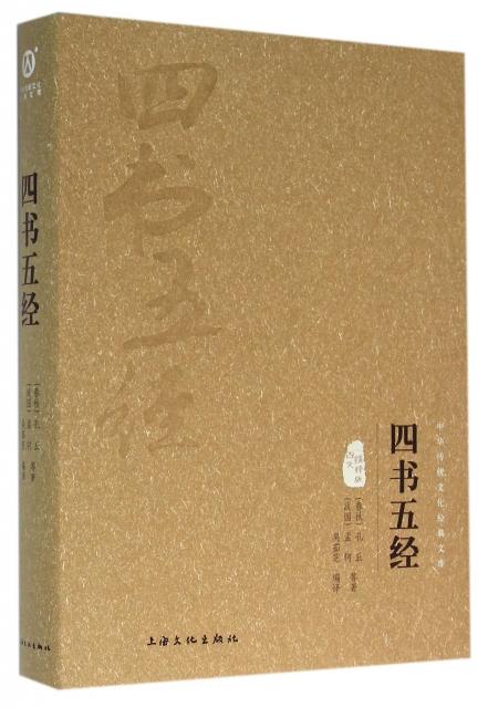 四書五經(圖文精釋版)(精)/中華傳統文化經典文庫