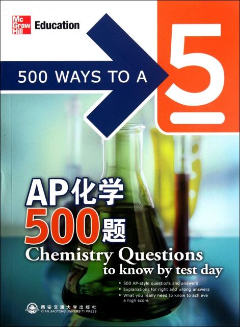 AP化學500題
