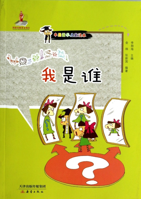 我是誰/中國哲學啟蒙讀本