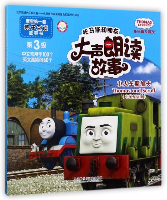 托馬斯和朋友大聲朗讀故事(小火車斯加夫中英雙語版)/寶寶第一套親子互動故事書