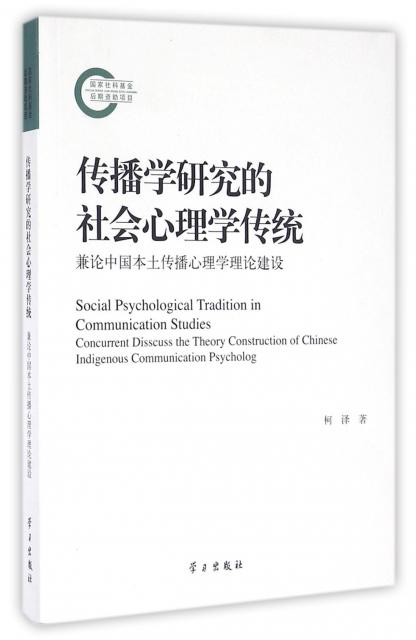 傳播學研究的社會心理學傳統(兼論中國本土傳播心理學理論建設)