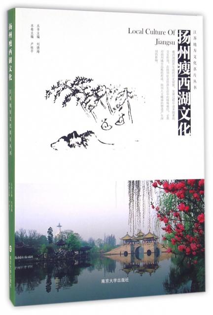 揚州瘦西湖文化/江蘇