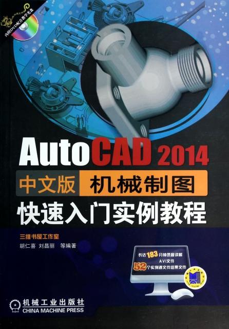 AutoCAD2014中文版機械制圖快速入門實例教程(附光盤)