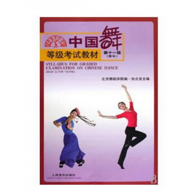 中國舞等級考試教材(第11級青年)