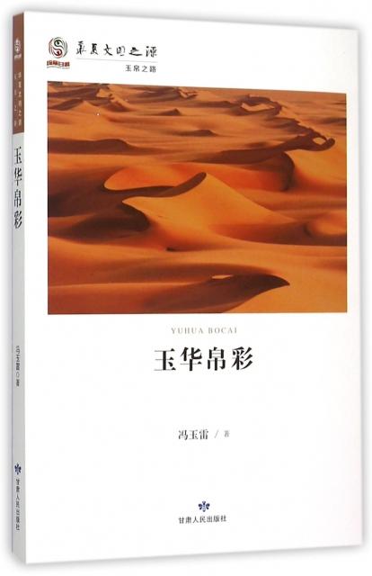 玉華帛彩/華夏文明之源