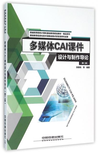 多媒體CAI課件設計與制作導論(第2版普通高等院校計算機基礎教育規劃教材)/精品繫列