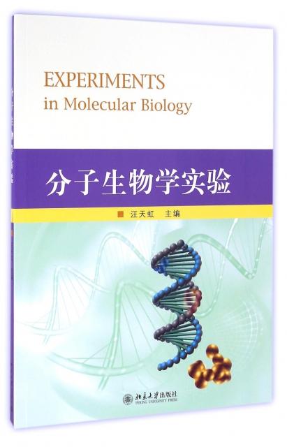分子生物學實驗