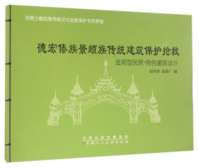 德宏傣族景頗族傳統建築保護搶救(適用型民居特色建築設計)