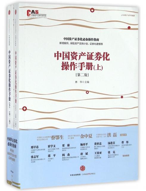 中國資產證券化操作手冊(上下第2版)/中國資產證券化繫列