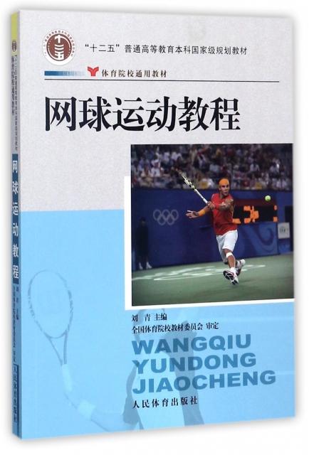網球運動教程(體育院校通用教材)