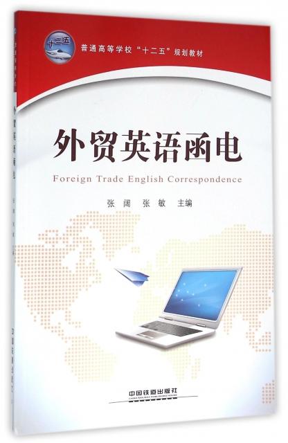 外貿英語函電(普通高等學校十二五規劃教材)