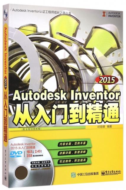 Autodesk Inventor2015從入門到精通(附光盤)/Autodesk Inventor認證工程師成長之路叢書