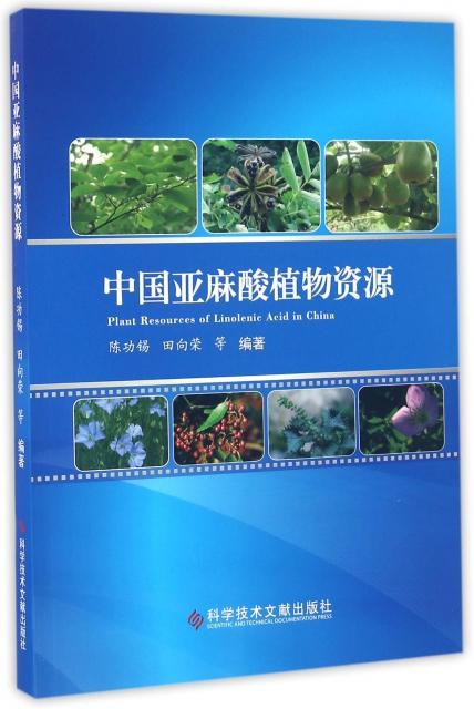 中國亞麻酸植物資源