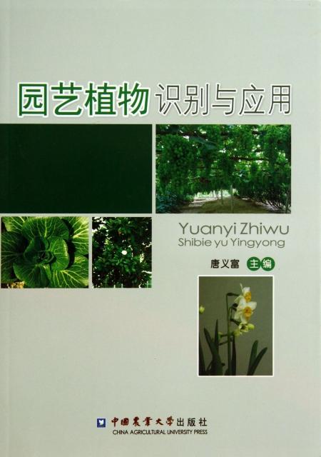 園藝植物識別與應用