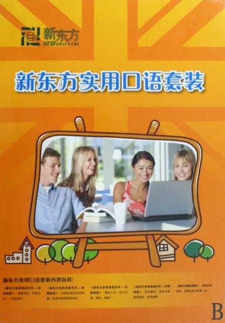 CD-R新東方實用口語套裝