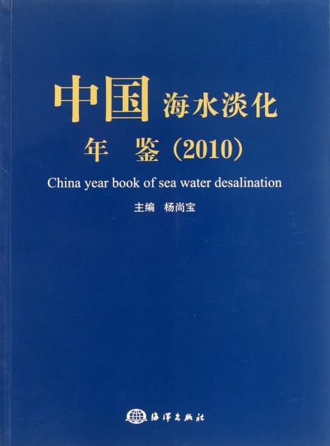 中國海水淡化年鋻(2010)