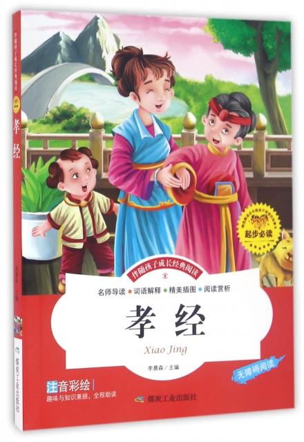 孝經(注音彩繪無障礙閱讀)/伴隨孩子成長經典閱讀