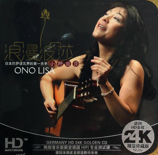 CD-HD浪漫波莎小