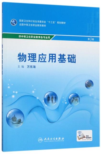 物理應用基礎(供中等衛生職業教育各專業用第3版全國中等衛生職業教育教材)