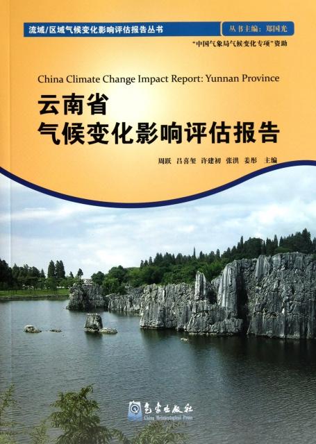 雲南省氣候變化影響評估報告/流域區域氣候變化影響評估報告叢書