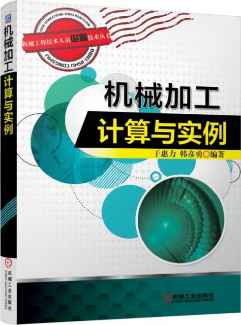 機械加工計算與實例/機械工程技術人員必備技術叢書
