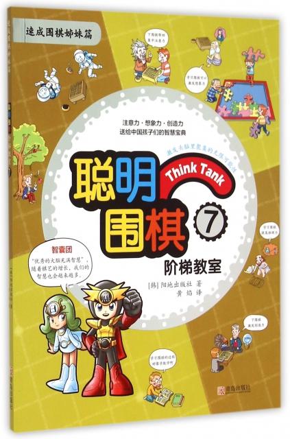 聰明圍棋階梯教室(7速成圍棋姊妹篇)