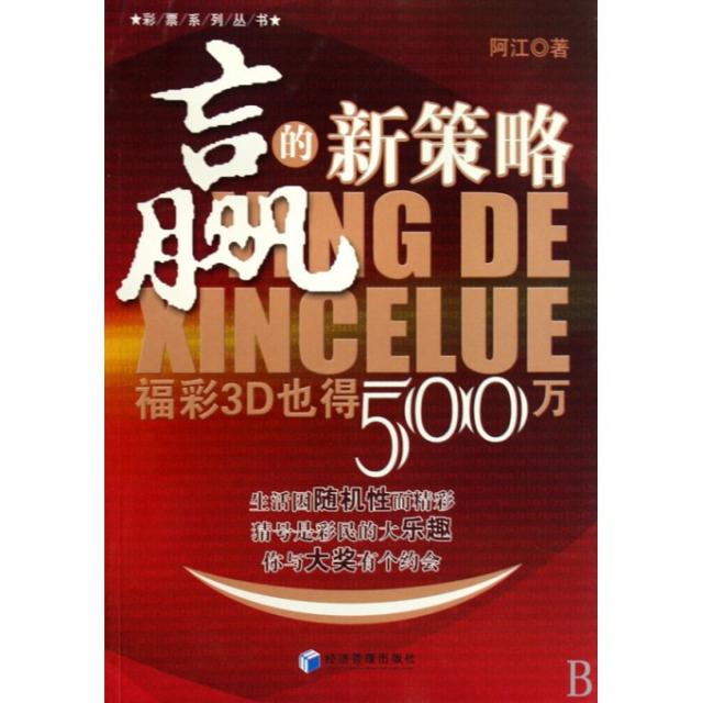 贏的新策略(福彩3D也得500萬)/彩票繫列叢書