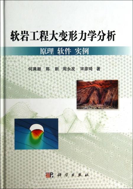 軟岩工程大變形力學分析(原理軟件實例)(精)