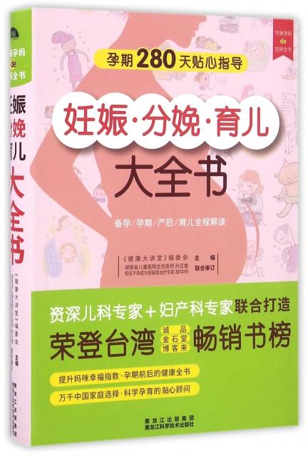 妊娠分娩育兒大全書