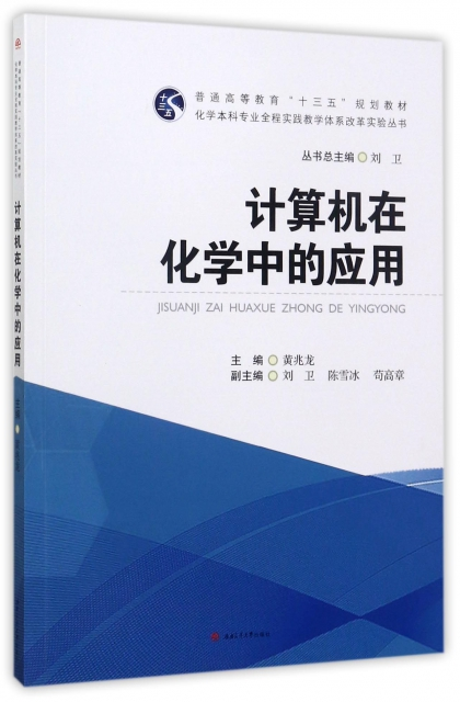計算機在化學中的應用(普通高等教育十三五規劃教材)/化學本科專業全程實踐教學體繫改革實驗叢書