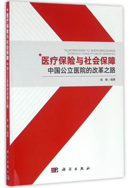 醫療保險與社會保障(中國公立醫院的改革之路)