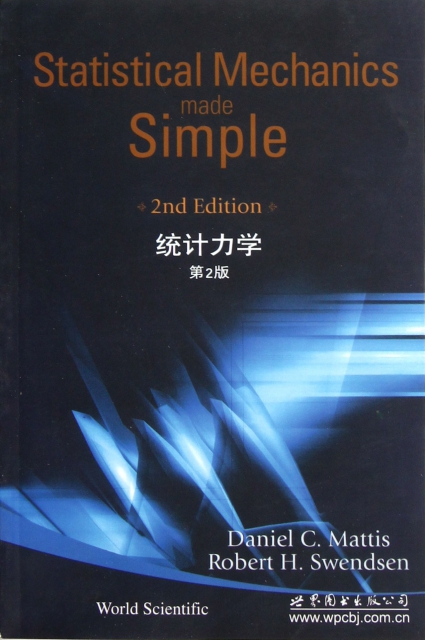 統計力學(第2版)