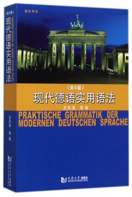 現代德語實用語法(第6版新正字法)