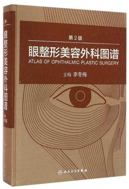 眼整形美容外科圖譜(第2版)(精)