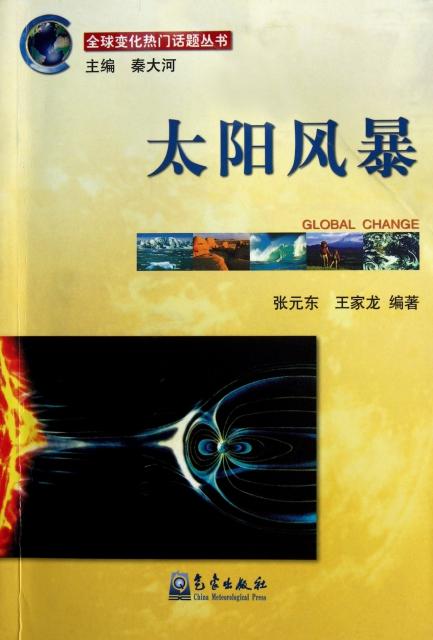 太陽風暴/全球變化熱門話題叢書
