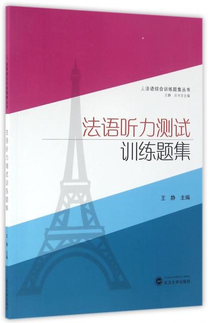 法語聽力測試訓練題集(附光盤)/法語綜合訓練題集叢書