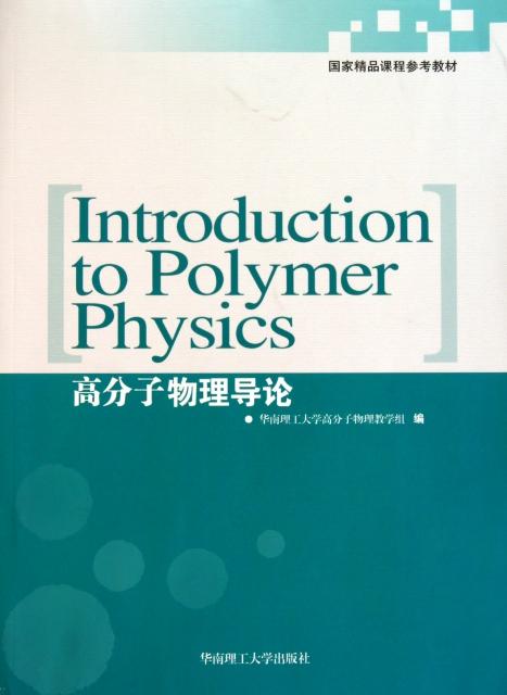 高分子物理導論(國家精品課程參考教材)