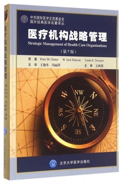 醫療機構戰略管理(第7版)(精)/國外經典醫學名著譯叢